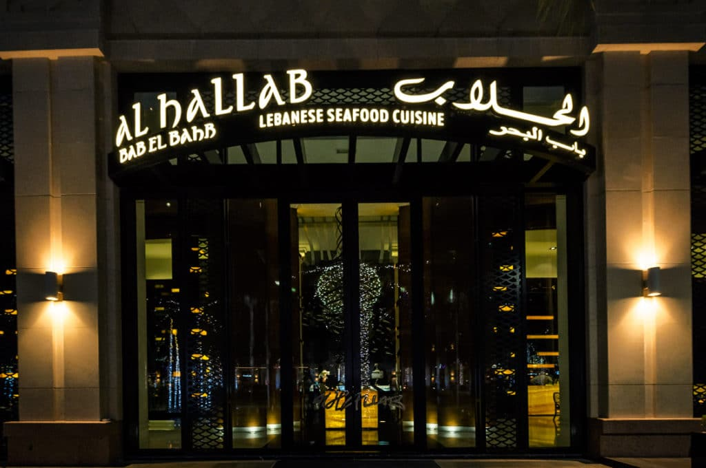 مطعم الحلاب من ابرز المطاعم المطله على نافورة دبي