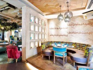 مطعم بيت المزه