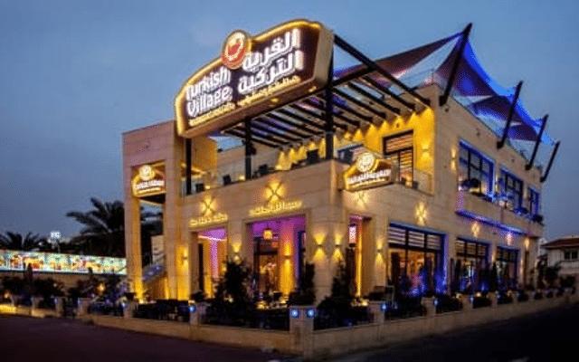 مطعم ومقهى القرية التركية