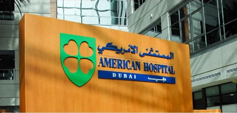 وظائف فى المستشفي الامريكي دبى