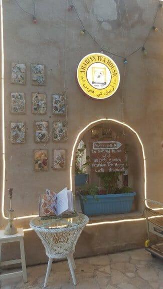 مطعم بيت الشاي العربي