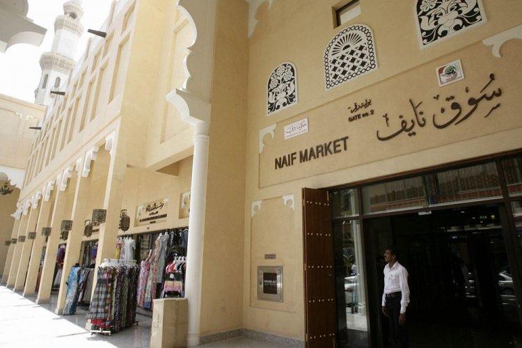 حجز فنادق في دبي سوق نايف