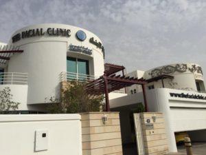 أبرز عيادات التجميل في دبي