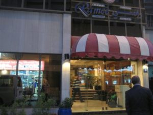 فندق رامي انترناشيونال
