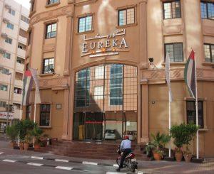 فندق يوريكا