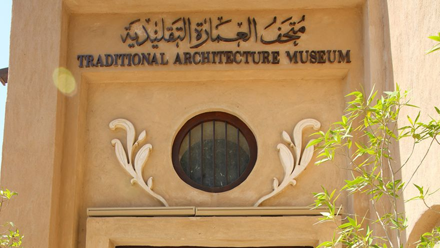 متحف العمارة التقليدية