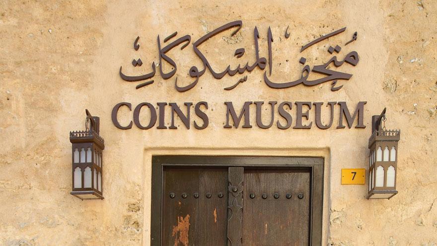 متحف المسكوكات من أحد متاحف دبي الحديثة