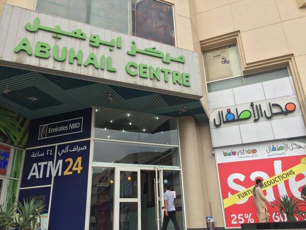 مركز ابو هيل - سوق الجملة في دبي