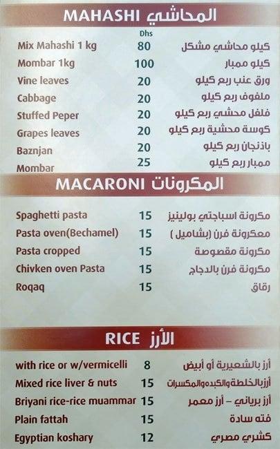 مطعم فرحات في دبي