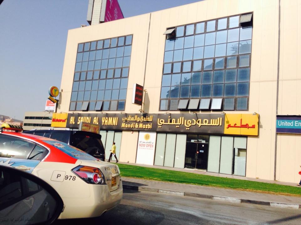 المطعم السعودي اليمني للمندي و المظبي