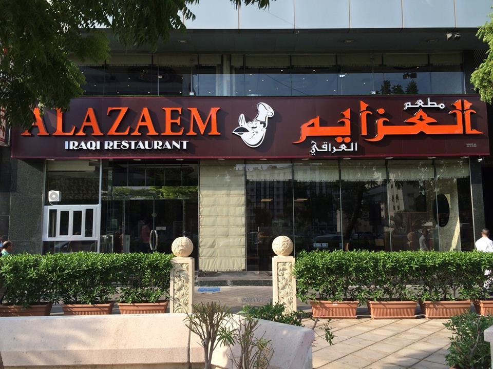 مطعم العزايم من افضل مطاعم عراقية في دبي