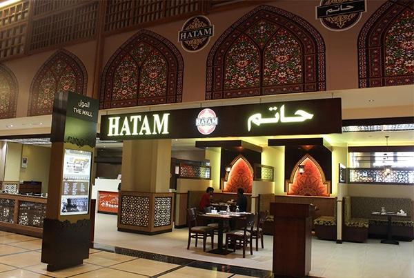 مطعم حاتم للمأكولات الإيرانية