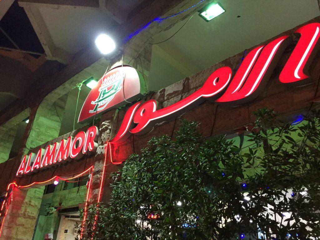 أسعار مطعم الامور البرشاء في دبي
