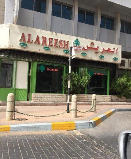 أفضل 10 أطباق في مطعم العريش دبي