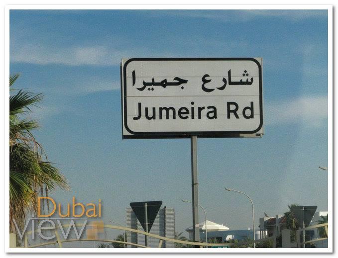 شارع الجميرا من افخم شوارع دبي